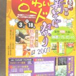 奥出雲町横田の「新そば祭り」