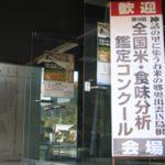 「米・食味鑑定コンクール in 奥出雲」が開催されました。
