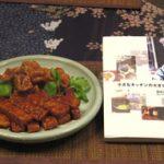 本。「小さなキッチンの大きな宇宙」