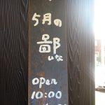 松江にオーガニックのレストランができました。
