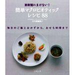 「放射能にまけない! 簡単マクロビオティック・レシピ88」・・・・大久保地和子先生の本