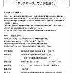 ダッチオーブン料理教室体見会 in 奥出雲多根自然博物館