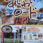 2012年秋 奥出雲町の素敵な催し・・・・その3 新そば祭り