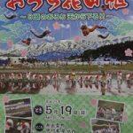 2013 おろち花田植え in 奥出雲町蔵屋