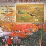 絲原家の秋宵(しゅうしょう) in 奥出雲町