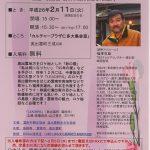 「半沢直樹」で話題の福澤克雄監督の講演会 in 奥出雲