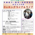月森紀子さん、里花ちゃんと私の三人のイベントをします。