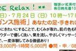 フットエレガンス in ロハスカフェ 2回目・・・大阪JR千里丘