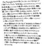 放射能汚染 ― 久司先生のお手紙