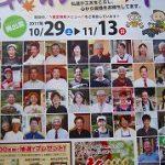 2011 あじわいロード そば祭り in 奥出雲