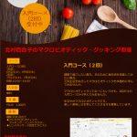 マクロビオティックのお料理教室を開催します。